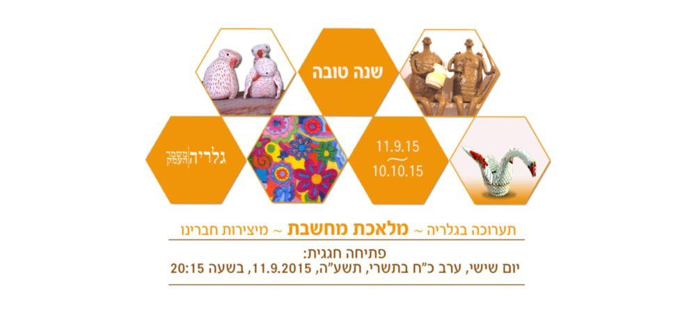 פתיחת תערוכה   ``מלאכת מחשבת``  יום שישי 9.11.15
