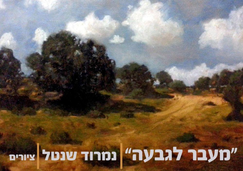 ``מעבר לגבעה`` תערוכת ציורים
