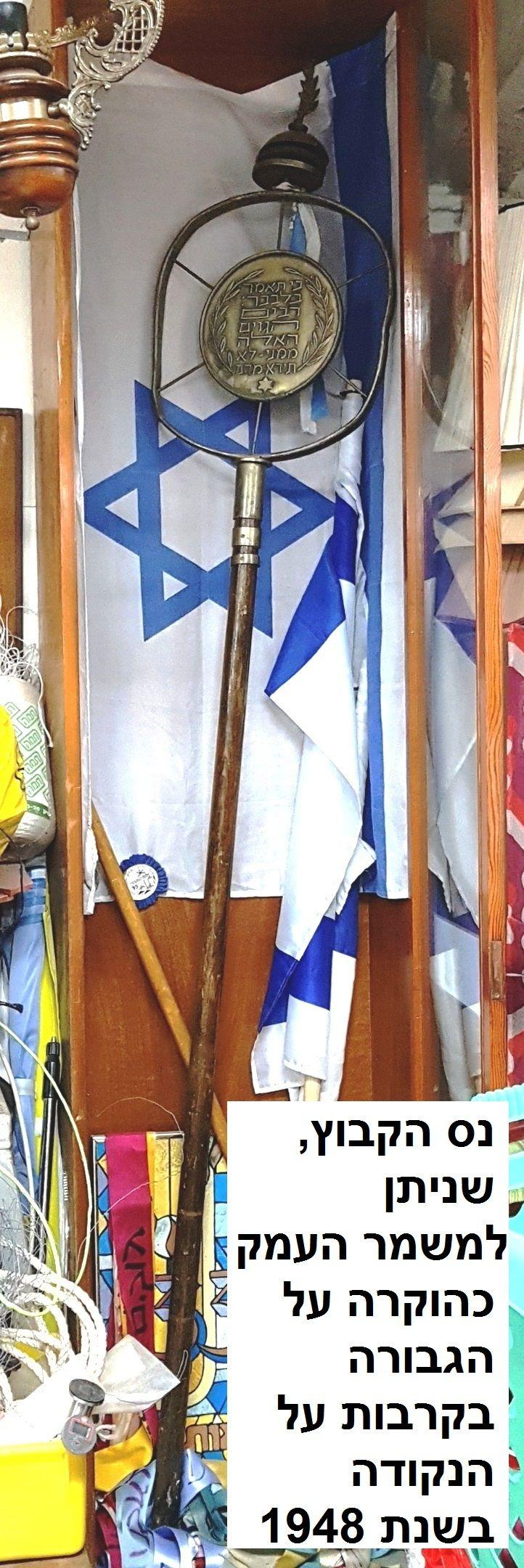 דגל הקבוץ ונס הקבוץ